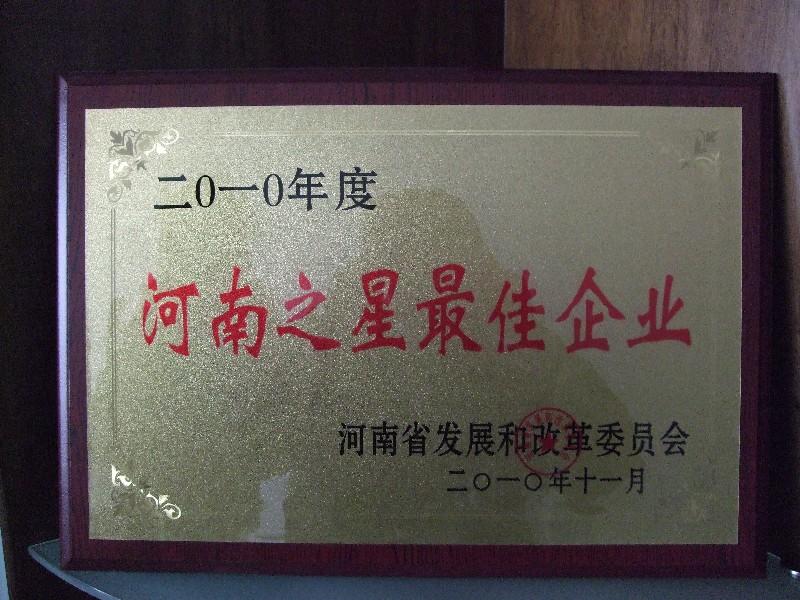 河南之星最佳企业